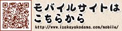 モバイルサイトはこちらから http://www.izakayakodama.com/mobile/