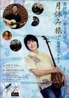 桑江知子 with 笹子重治<月詠み旅 vol.69>+琉球パラダイスの画像