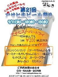 アサヒ生ビール祭り2017.jpg