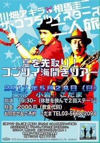 川畑アキラ170528.jpg