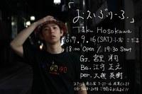 taku hosokawa170916.jpg
