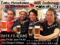 taku hosokawa171203.jpg