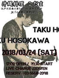 taku hosokawa180324.jpg